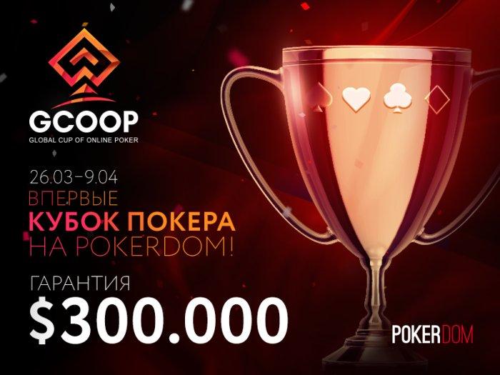 Онлайн Покер Форум