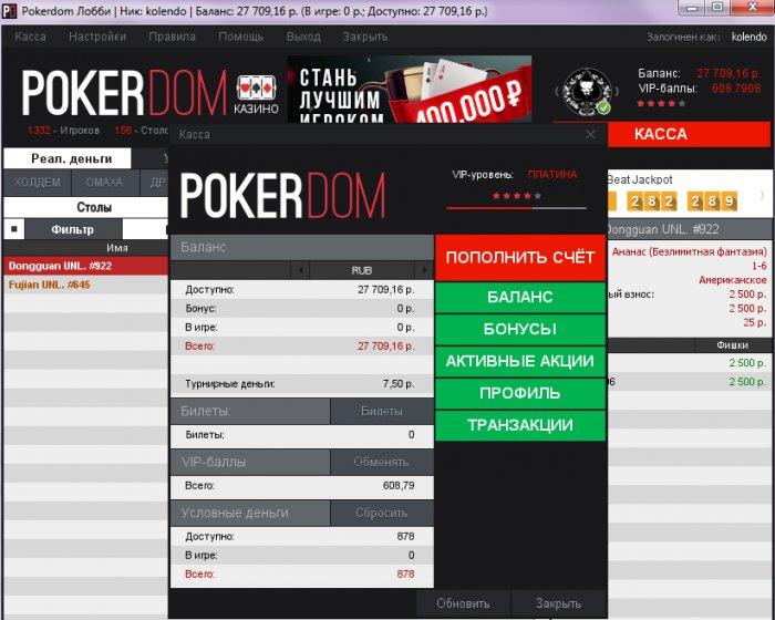 покердом как играть на условные деньги